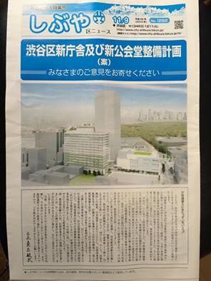 渋谷区ニュース新庁舎