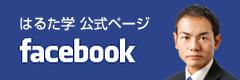 はるた学Facebook