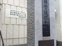 「出陣学徒壮行の地」の碑。 秩父宮ラグビー場の敷地内にあります