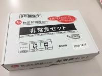 アレルギー反応の備蓄食料品3食セット