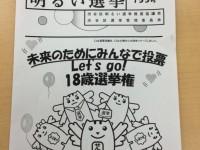 """せんきょキャラクター「明るい選挙を推進する」の""""めいすい""""くん"""