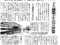 平成26年11月20日東京新聞佐々木ナチス発言問題